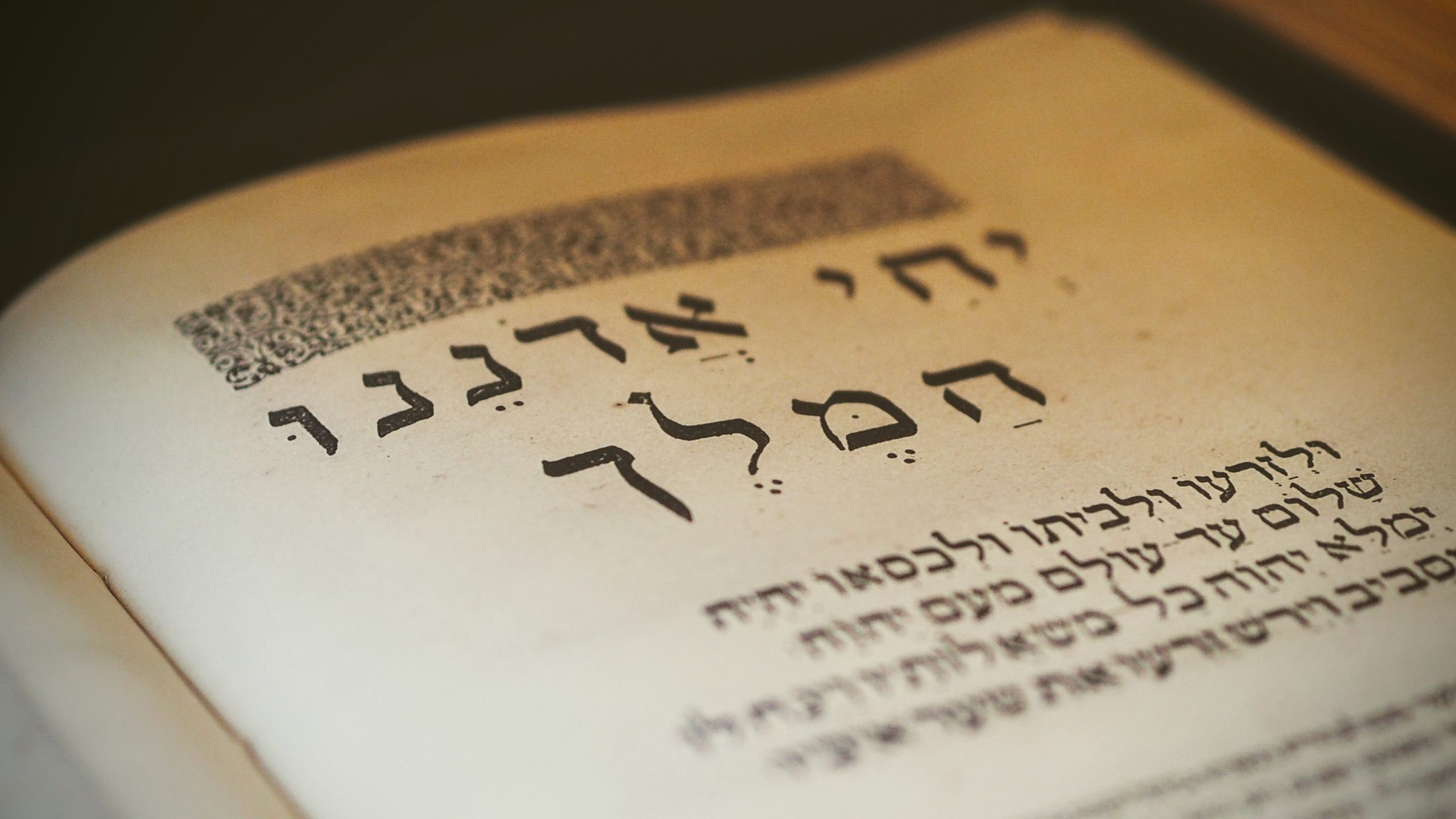 11 Things You Probably Didn't Know About the Hebrew Language